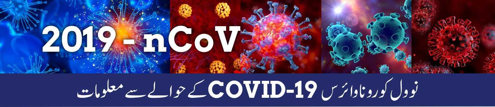 COVID 19 banner1