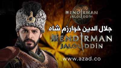 Mendirman Jaloliddin Jalaluddin Khwarazm Shah Thumbnail