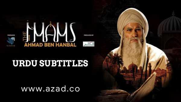 The Imam Ahmad Ben Hanbal Urdu Subtitles Thumbnail
